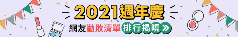 Pc beautynews banner 770x120